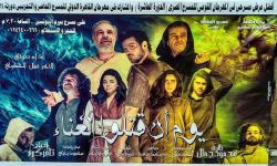 عرض مسرحي على مسرح بيرم التونسى التابع لوزارة الثقافة