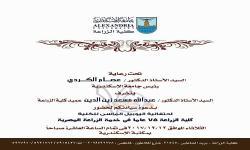 احتفالية اليوبيل الماسى للكلية  - كلية الزراعة 75 عاماً فى خدمة الزراعة المصرية