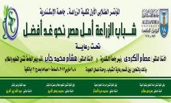 المؤتمر الطلابى الاول لكلية الزراعة - جامعة الاسكندرية