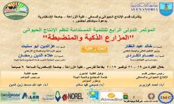 المؤتمر الدولى الرابع للتنمية المستدامة لنظم الانتاج الحيوانى