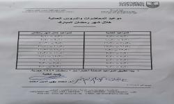 مواعيد المحاضرات و الدروس العملية خلال شهر رمضان المبارك