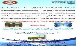تنظم كلية الزراعة جامعة الاسكندرية مع الجامعة الصينية GUIZHOU   ندوة بعنوان الاتجاهات الحديثة فى الزراعة بكل من الصين والدول الافريقية